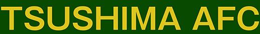 津島AFCオフィシャルウェブサイト